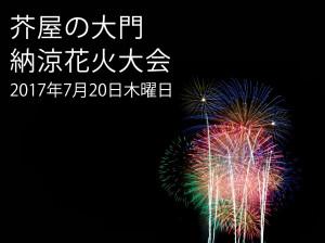 fireworks170710